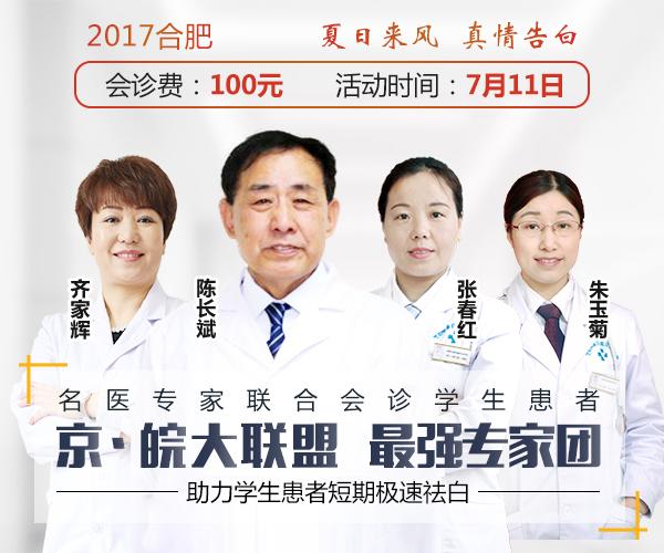 白癜风康复案例