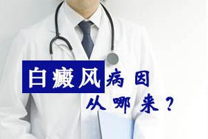 哪些白癜风患者适合手术治疗,合肥做白癜风手术好的医院
