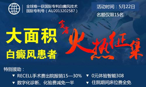 合肥华夏白癜风研究院新闻