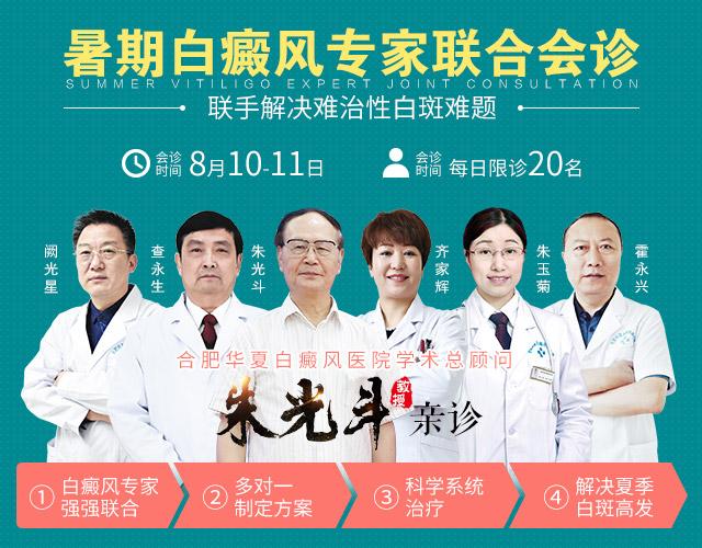 暑期白癜风多学科联合会诊,安徽华夏白癜风医院